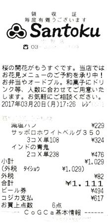 ぞろめ1111.jpg