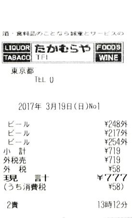 ぞろめ777.jpg