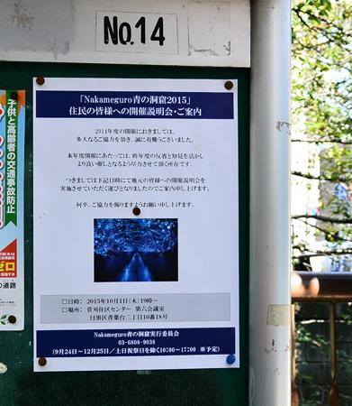 中目黒青の洞窟.jpg