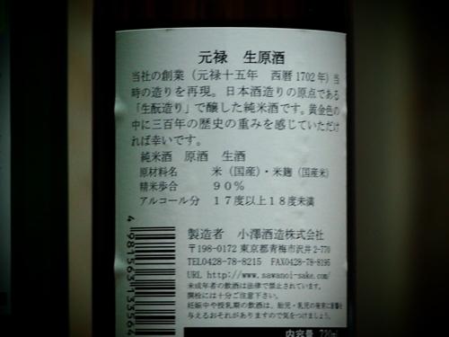 原酒2.jpg