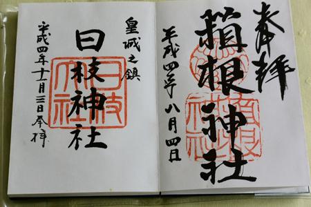 ごしゅ DSC_8598.jpg